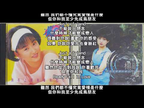 楊CC ~ Just a friend (1991/05)