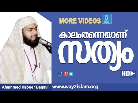 Kaalam Thanneyaanu Sathyam - Ahammed Kabeer Baqavi