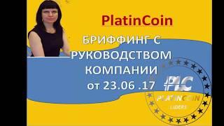 Platincoin.Брифинг с Руководством компании от 22.06.17
