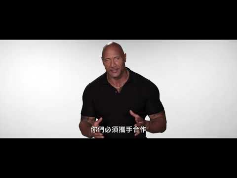 【玩命關頭:特別行動】巨石問候篇 - 7月31日 IMAX同步震撼登場