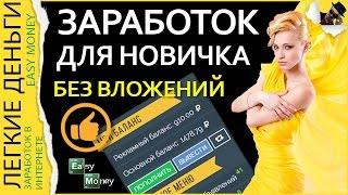 ЗАРАБОТОК ДЛЯ НОВИЧКА БЕЗ ВЛОЖЕНИЙ / EASY MONEY / ЛЕГКИЕ ДЕНЬГИ