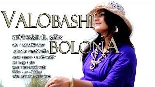 Valobashi Bolona- ভালোবাসি বলনা (Video Song)| Kazi Nourin ft. Rakib| Mayabi Badhon