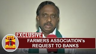 Farmers Association's request to Banks | Thanthi TV