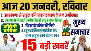 लोकसभा चुनाव की 15 फटाफट खबरें। Rahul gandhi and narendra modi