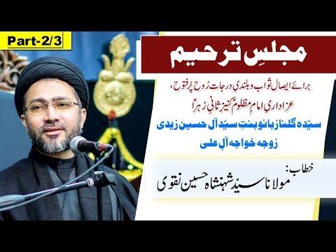 مجلسِ ترحیم: مرحومہ سیّدہ گلنازبانو بنتِ سیّد آل حسین زیدی / خطاب: مولانا سیّد شہنشاہ حسین نقوی
