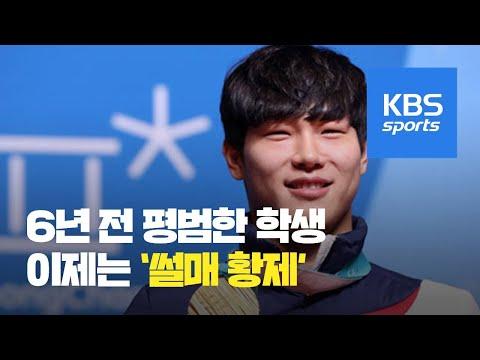 타고난 천재 윤성빈, 엄마도 함께 달렸다 | KBS뉴스 | KBS NEWS