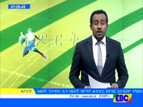 Sport Afternoon news from EBC Feb 12 2017