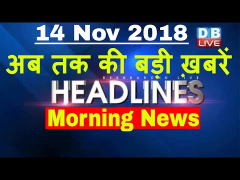 अब तक की बड़ी ख़बरें | morning Headlines | breaking news 14 Nov | india news | top news | #DBLIVE
