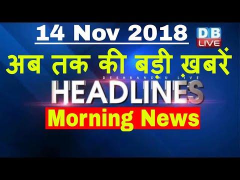 अब तक की बड़ी ख़बरें | morning Headlines | breaking news 14 Nov | india news | top news | #DBLIVE
