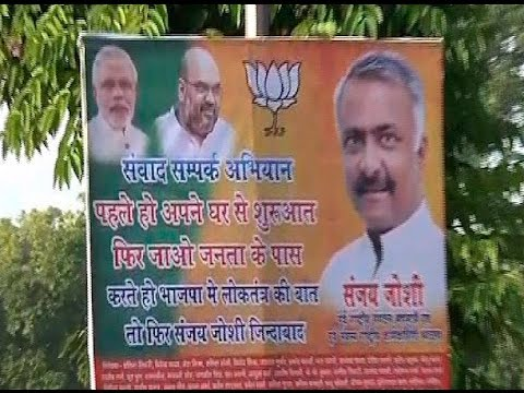 Posters put up for Sanjay Joshi's return to BJP on his birthday