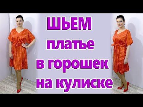 Летнее платье сшить своими руками видео