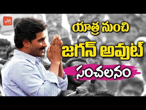 YS Jagan Out From Yatra | YSRCP | AP Politics | YOYO TV Channel