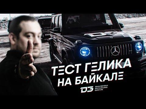 D3 Тест Мерседеса G63 AMG на Байкале