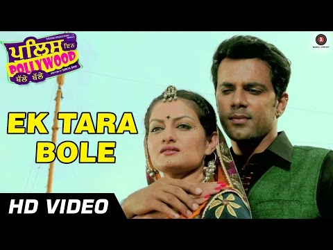 Ek Tara Bole Official Video Hd | Police In Pollywood | Anuj Sachdeva & Sunita Dhir video