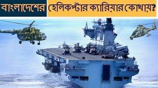 বাংলাদেশ নৌবাহিনীর হেলিকপ্টার ক্যারিয়ার: কিছু কথা | নেভী | Bangladesh Navy & Helicopter carrier