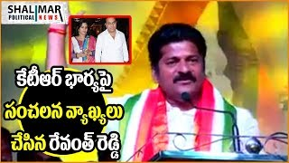 Revanth Reddy Sensational Comments On KTR Wife || Cm KCR Family || Shalimar Political News