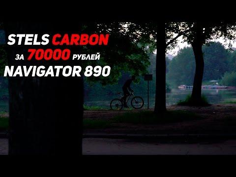 Антон Степанов - Вело Тест Драйв Stels Navigator 890 D 2016 (CARBON)