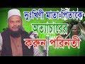 মায়ের মর্যাদা New bangla waj Mahfil 2018 mawlana motalib hossen মোতালিব হোসেন বরকতী।