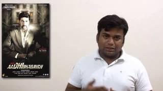 Aadhi Bhagavan - aadhibhagavan tamil movie review by prashanth