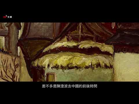【RTI】Stories Behind the Art (1) Chen Cheng po~ Dye house in the Afternoon