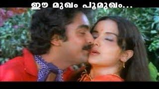ഈമുഖം പൂമുഖം | Ee Mukham Poomukham | Evergreen Malayalam Film Songs | Malayalam Romantic Songs
