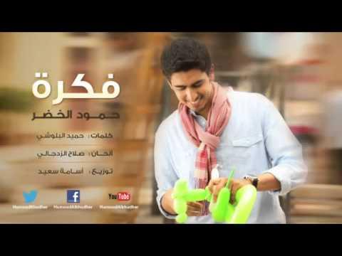 Humood Alkhudher - Fekra - حمود الخضر -...