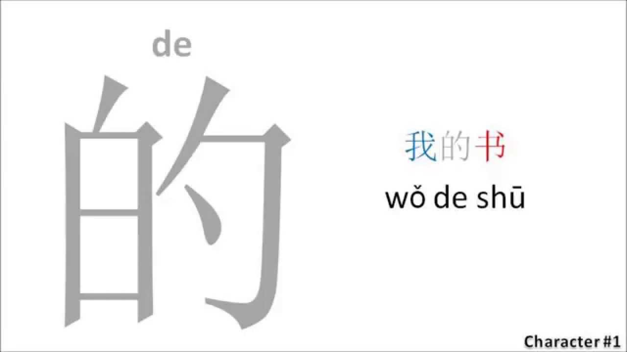 Chinese Characters 1-10 Most Common Chinese Characters