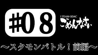 『TEAM-ODACのごめんなさい』#8 〜スタモンバトル!前編〜