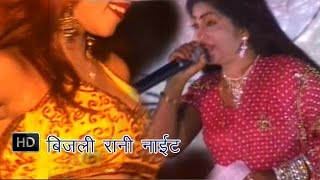 Bijali Rani Night || बिजली रानी नाईट || Bijali Rani || Bhojpuri Stage Show
