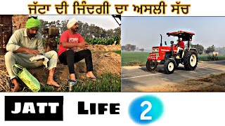 Jatt Life 2 ( ਜੱਟਾ ਦੀ ਜਿੰਦਗੀ ਦਾ ਅਸਲੀ ਸੱਚ ) ॥Hooligans jatt  ॥ Latest punjbi video 2018