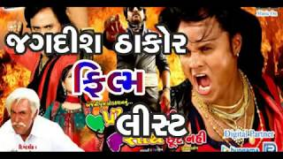 Download Jagdish Thakor Super  movie 3Gp Mp4