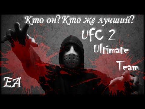 UFC 2 Ultimate Team Лучший архетип по мнению Baltsevantonio!(Советы,гайды,обучения,секреты,фишки)