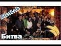 AlcoLab 🥇Битва Зерновых Дистиллятов 🏆 MAD MAX