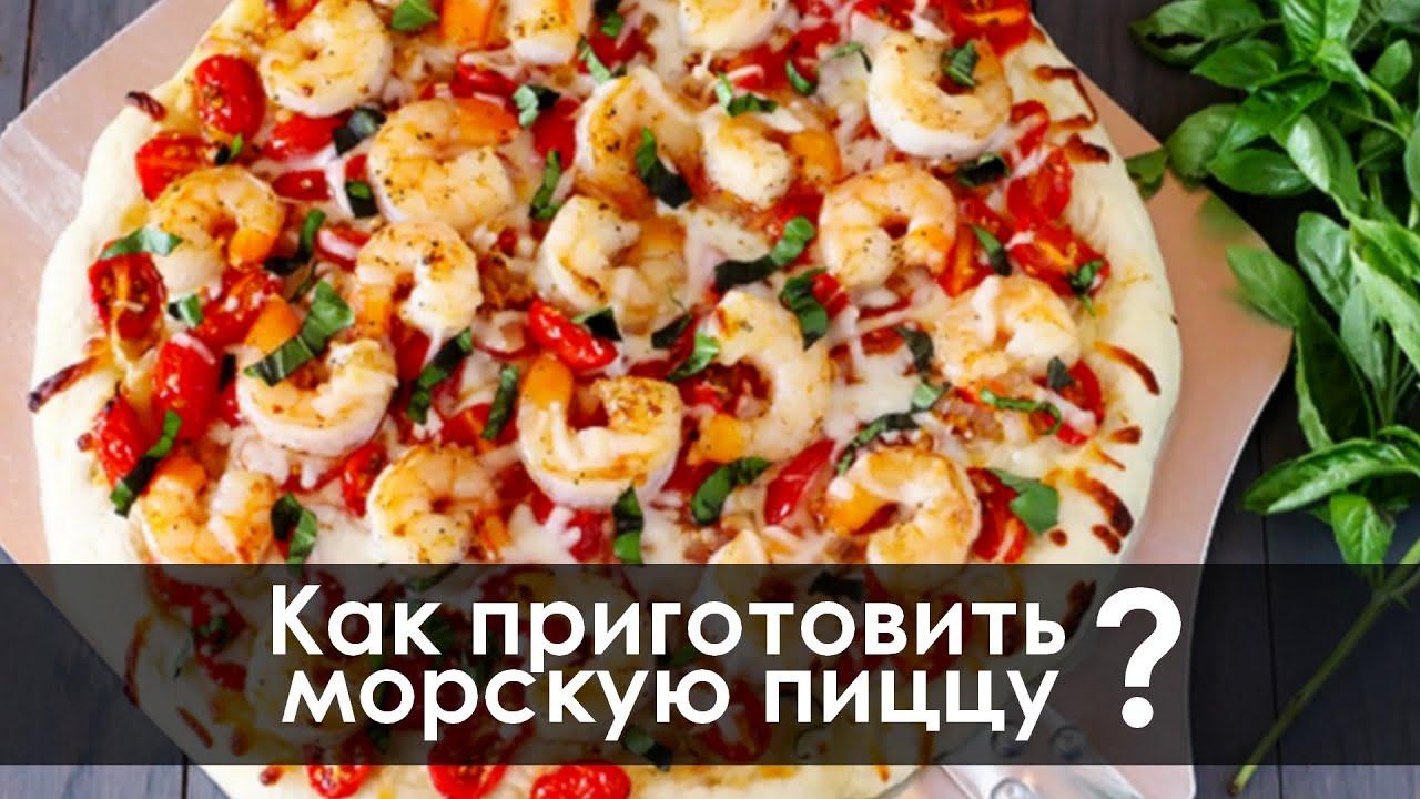 Пицца морская рецепт в домашних условиях в духовке пошаговый рецепт