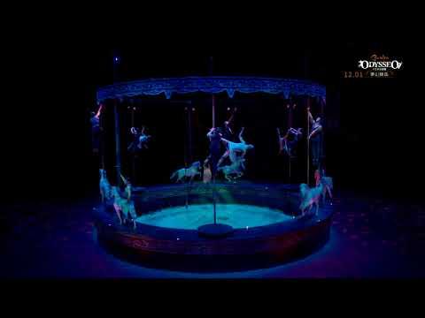 《夢幻舞馬-卡瓦利亞》Odysseo by Cavalia |12.01 極致美力