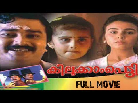 Kilukkampetty Malayalam Full Movie 1991 Official video