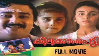 Ayalum Njanum Thammil - Kilukkampetty Malayalam Full Movie 1991 Official