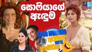 SIYATHA FM MORNING SHOW - 2019 07 23