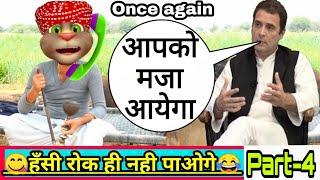 राहुल गाँधी & बिल्ली कॉमेडी Rahul Gandhi v/s Billu Part-4 #Funny_Call_Comedy | Talking Tom Comedy
