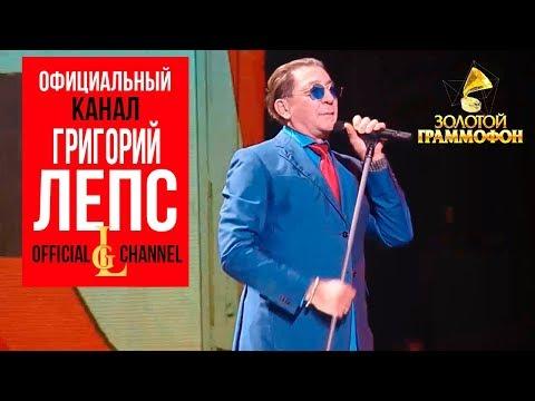Григорий Лепс  -  Что ж ты натворила (Live)