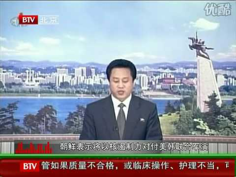 朝鮮(북한)威脅以核武對付美韓軍演 N. Korea Threatened to use Nuclear Weapons on the US