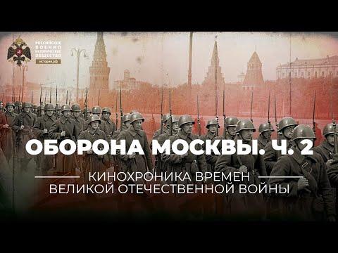 Оборона Москвы. Часть 2
