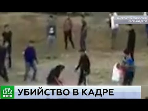 Видео убийства борца Юрия Власко