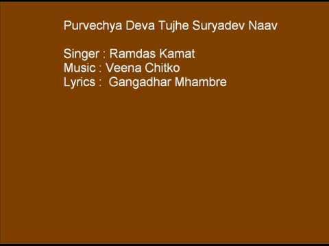 Purvechya Deva Tujhe Suryadev Naav-Ramdas Kamat