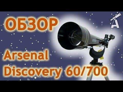 Обзор телескопа Arsenal Discovery 60/700