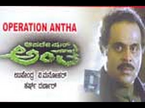 Antha 1981: Full Kannada Movie video