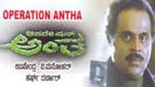 Antha 1981: Full Kannada movie