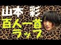 山本彩の百人一首ラップ【NMB48】【AKB48】【Mステ】