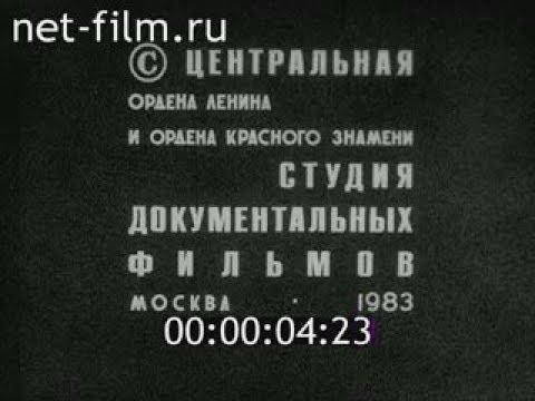 """""""Предупреждение об опасности"""".Мир в 1983 году.Документальный фильм ЦСДФ.Москва.1983 год."""