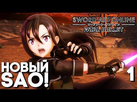 Sword Art Online Fatal Bullet Прохождение на русском ► Часть 1 ► НОВЫЙ МАСТЕР МЕЧА ОНЛАЙН!